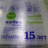 Поликарбонат 8мм Sellex Comfort 12x2,1 метров все цвета
