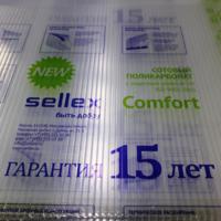 Поликарбонат 8мм Sellex Comfort 6x2,1 метров все цвета
